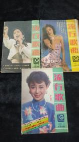 流行歌曲1990年5.7.11期