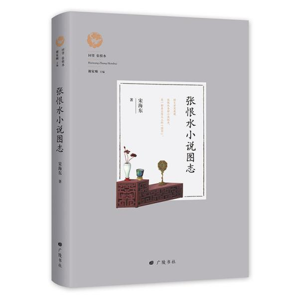 正版库存 张恨水小说图志
