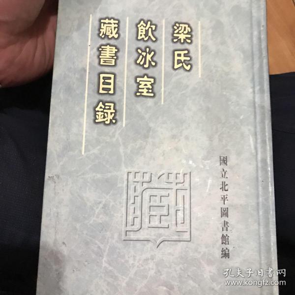 梁氏饮冰室藏书目录