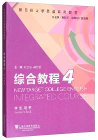 综合教程(4学生用书)/新目标大学英语系列教材