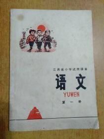 江西省小学试用课本.语文.第一册【正版 稀缺 1974年7月1版1印】