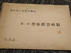 《满蒙问题资料》 第二册 1931年出版  日文