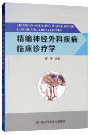 精编神经外科疾病临床诊疗学