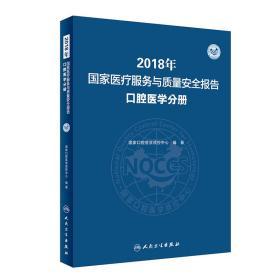 2018年国家医疗服务与质量安全报告 口腔医学分册