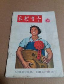 农村青年 1966.10