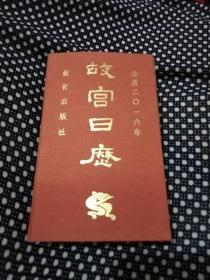 故宫日历,2016,欢悦庆升平,精装,公历二O一六年,丙申年,48开