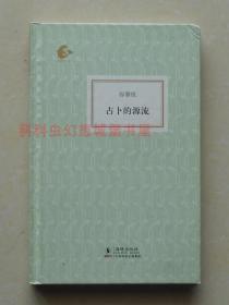 正版现货 海豚书馆:占卜的源流 容肇祖2010年海豚出版社