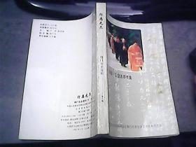 行愿无尽(明真.持松.尘空法师专集)荆门文史资料第八辑