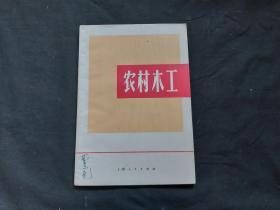 农村木工 上海科学技术出版社