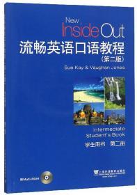 流畅英语口语教程(附光盘学生用书第2册第2版)