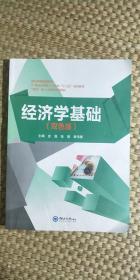 经济学基础(双色版) 金磊 中国海洋大学