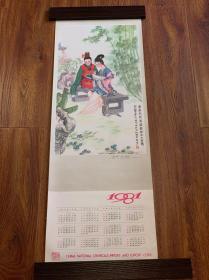 1981骞寸孩妤兼�������ュ��