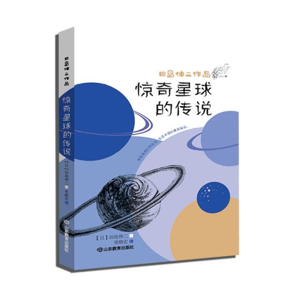惊奇星球的传说田岛伸二作品系列曹文轩做序推荐