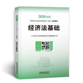经济法基础(2020初级会计)