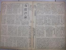 稀见民国8年原版报纸:每周评论33(中华民国八年八月三日)保真保老-----主要是品佳