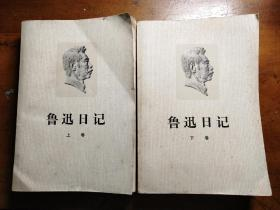 鲁迅日记 上下卷