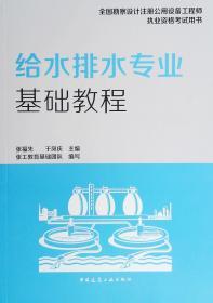 给水排水专业基础教程