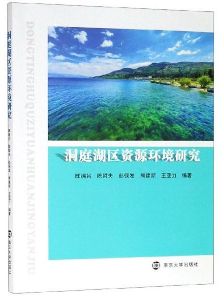 洞庭湖区资源环境研究