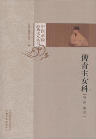 傅青主女科 (清)傅山 著 新华文轩网络书店 正版图书