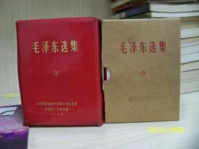毛泽东选集(合订一卷本【非常罕见的绝版】红色塑皮镶有金色毛泽东大头像, 盒套带林彪题词,有白护纸,品好