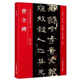 曹全碑(历代书法碑帖导临教程·隶书)