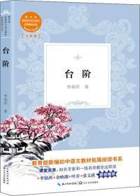 台阶(教育部新编初中语文教材拓展阅读书系)