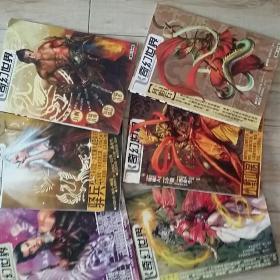 飞 奇幻世界 (共计6本,包2005年第3,4,5,7,8,9期)