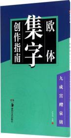 华夏万卷字帖 欧体集字创作指南:九成宫醴泉铭