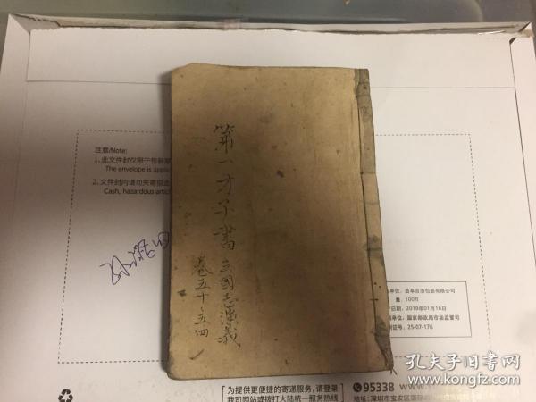 版画木刻本《第一才子书》1厚册(卷50----55),内含版画20张,是研究古代版画不可缺少材料