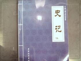 中国古典文学名著集中国通史  5