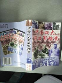 中国四大野战军档案