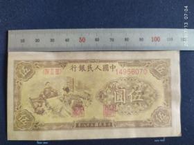 第一套人民币5元织布伍元