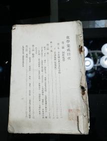 民国十二年版,化学集成第二编《无机化学》