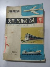 火车、轮船和飞机