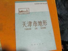 《天津市地形》地理教学参考挂图
