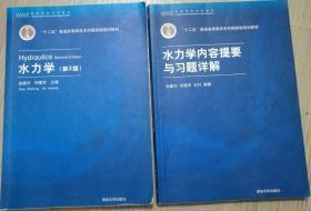 水力学 第二版 赵振兴+习题详解 清华大学出版9787302220411