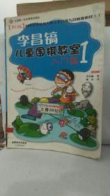 李昌镐儿童围棋教室   成都时代出版社   李昌镐  著  9787546403885