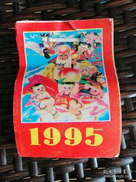 日历:1995年 完整