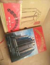 中国现代建筑装饰实录.1.深圳 北京 广州 上海:[图集]
