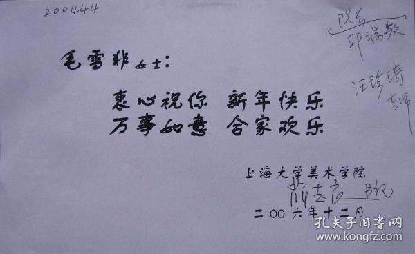 上海大学美院书记薛志良贺卡一张