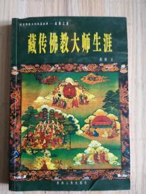 藏传佛教大师生涯