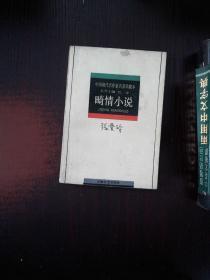 中國現代名作家名著珍藏本 畸情小說