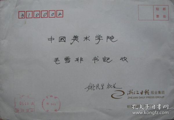 浙江日报社社长—姚民声连封贺卡一张