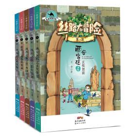 丝路书香书系.丝路大冒险:西安密码之玄奘袈裟.第1册(儿童小说)
