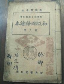 新学制小学教科书初级国语读本第八册