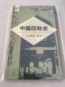 中国回教史