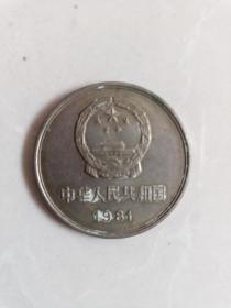 中华人民共和国长城纪念币