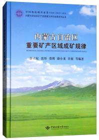 内蒙古自治区重要矿产区域成矿规律/内蒙古自治区矿产资源潜力评价成果系列丛书