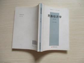 民族经济学(修订版)【043】正版现货无涂画