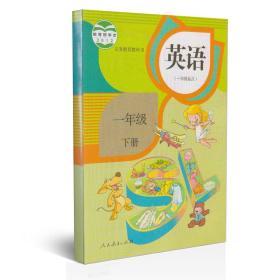 人教版小学英语(一年级起点)一年级下册课本教材教科书人民教育出版社